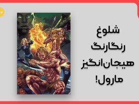 شلوغ، رنگارنگ، هیجانانگیز، مارول! معرفی کمیک Fantastic Four The Prodigal Son