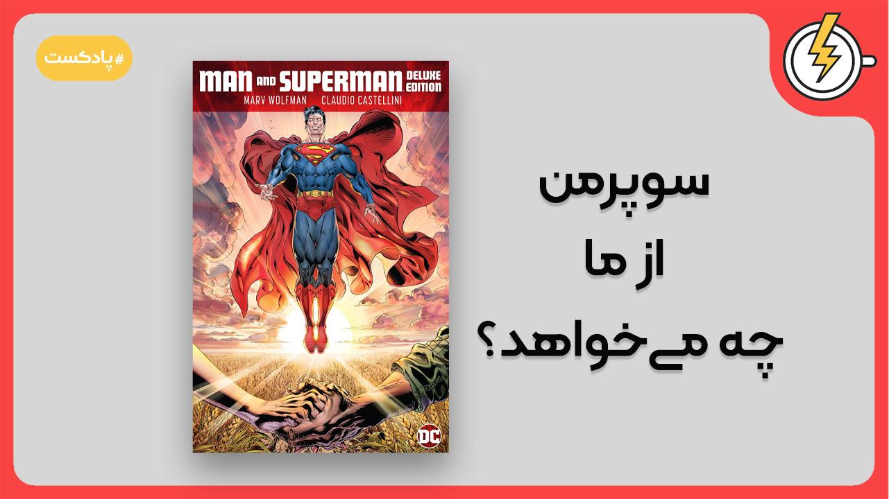 سوپرمن از ما چه میخواهد؟ معرفی کمیک Man and Superman