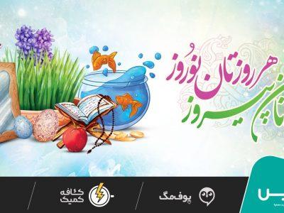 سال ۱۴۰۰ بر همه ایرانیان مبارک؛ نوروز امسال همراه ما باشید